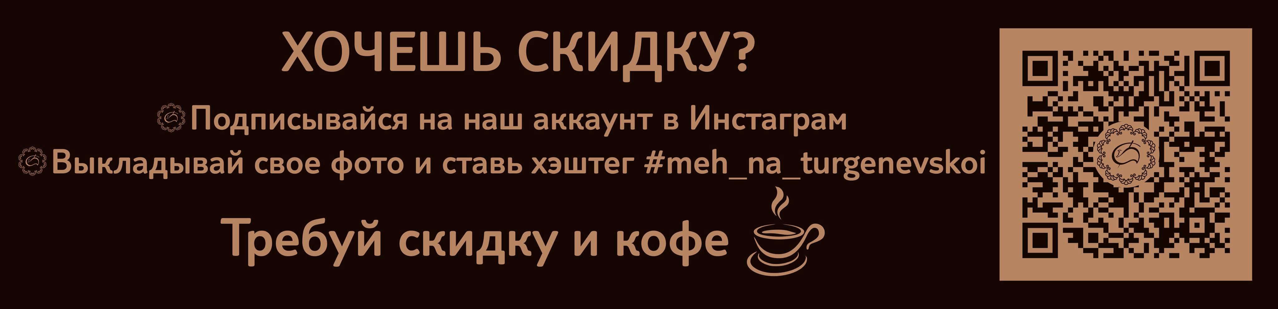 СКИДОЧНЫЙ КУПОН